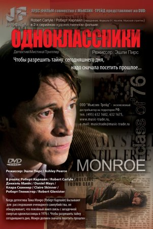 Трейлер к фильму Одноклассники (ВИДЕО)