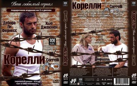 Трейлер к фильму Корелли (ВИДЕО)