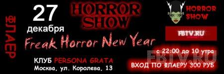 Новогоднее шоу!