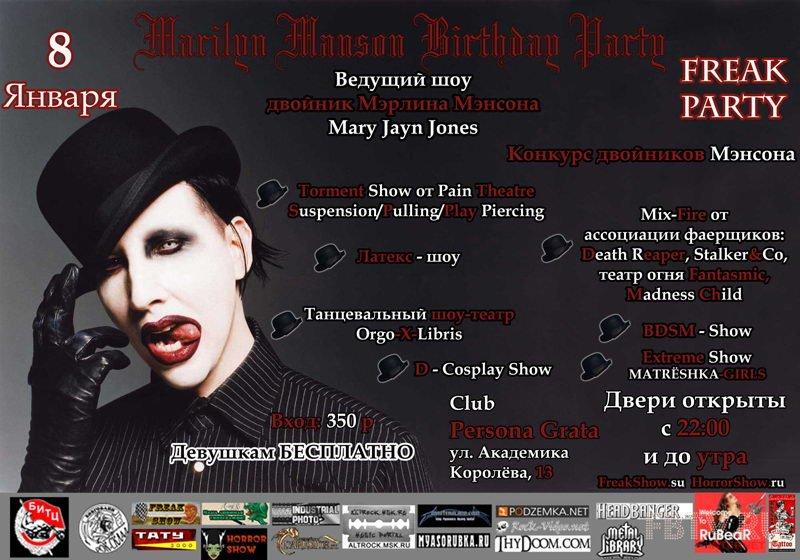 Marilyn Manson Birthday Party