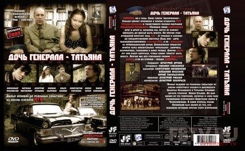 Дочь генерала - Татьяна (Трейлер)